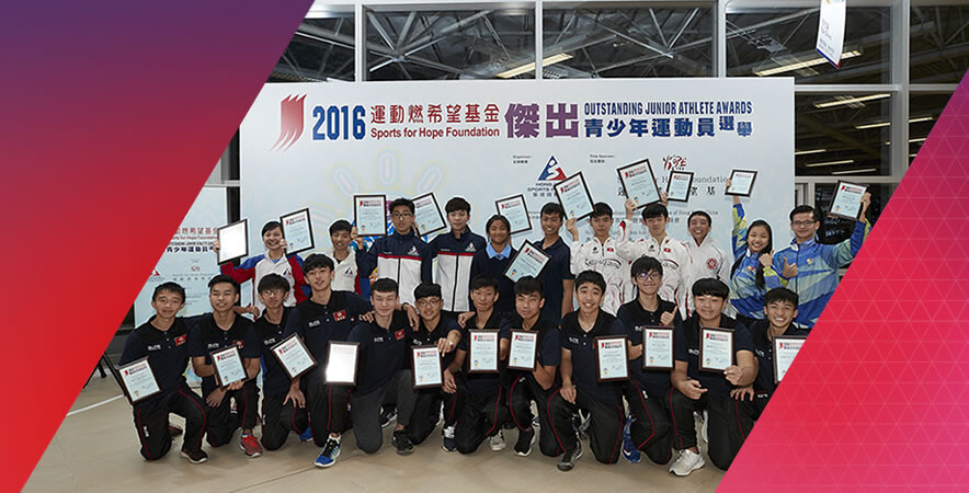 The Sports for Hope Foundation Outstanding Junior Athlete Awards presentation ceremony for the 3rd quarter of 2016 took place today at the HKSI.