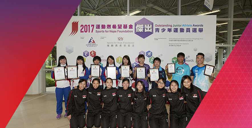 The Sports for Hope Foundation Outstanding Junior Athlete Awards presentation ceremony for the 1st quarter of 2017 and kick off ceremony took place today at the HKSI.