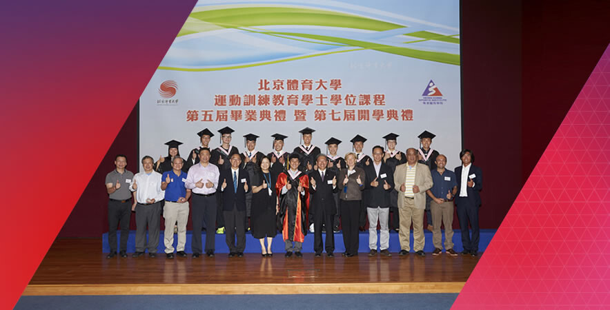 The 5th annual graduation ceremony for the Bachelor of Education in Sports Training Programme and the presentation of admission certificates to the 2015 new intake took place on 31 Oct.