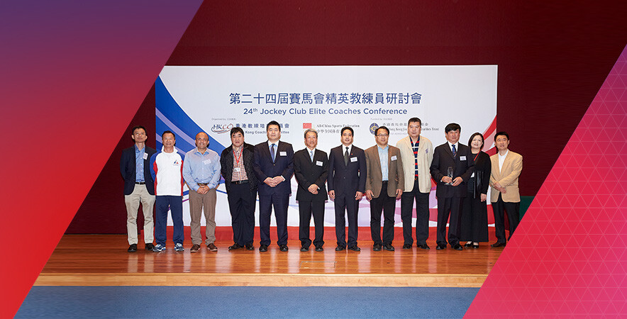 The 24th Jockey Cub Elite Coaches Conference, jointly-organised by the Hong Kong Coaching Committee and the All-China Sports Federation, was held on 3 December 2016 at the HKSI.