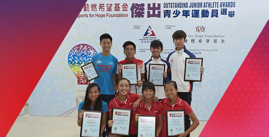 The Sports for Hope Foundation Outstanding Junior Athlete Awards presentation ceremony for the 2nd quarter of 2016 took place today at the HKSI.