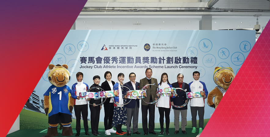 The HKSI is delighted to welcome The Hong Kong Jockey Club Charities Trust as the title sponsor of the Jockey Club Athlete Incentive Awards Scheme (the Scheme), to recognise and encourage outstanding achievements by Hong Kong athletes at six Major Games from 2016 to 2018, including the upcoming 2016 Rio Olympic and Paralympic Games, 2017 World University Games, 2017 National Games, as well as 2018 Asian Games and Asian Para Games.