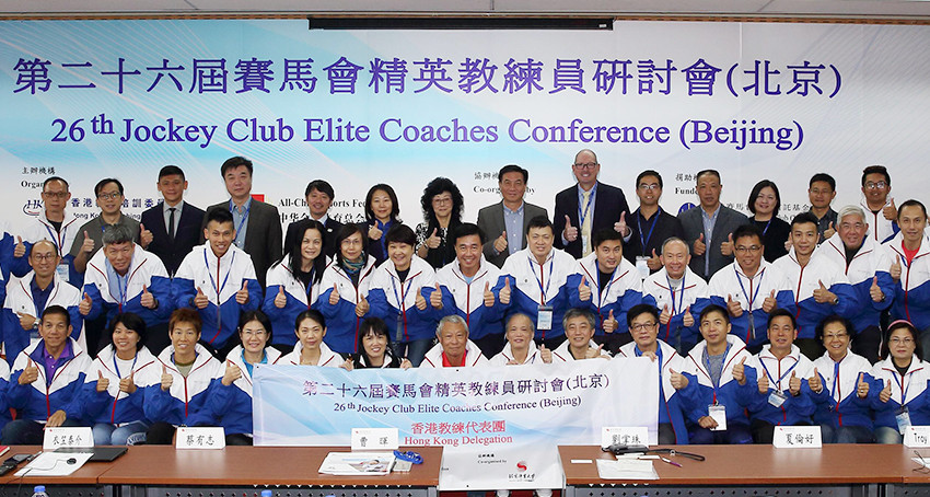 The annual Jockey Club Elite Coaches Conference is co-organised by the Hong Kong Coaching Committee and All China Sports Federation. It was held this year from 15 to 16 October at Beijing Sport University, the partnership organisation.