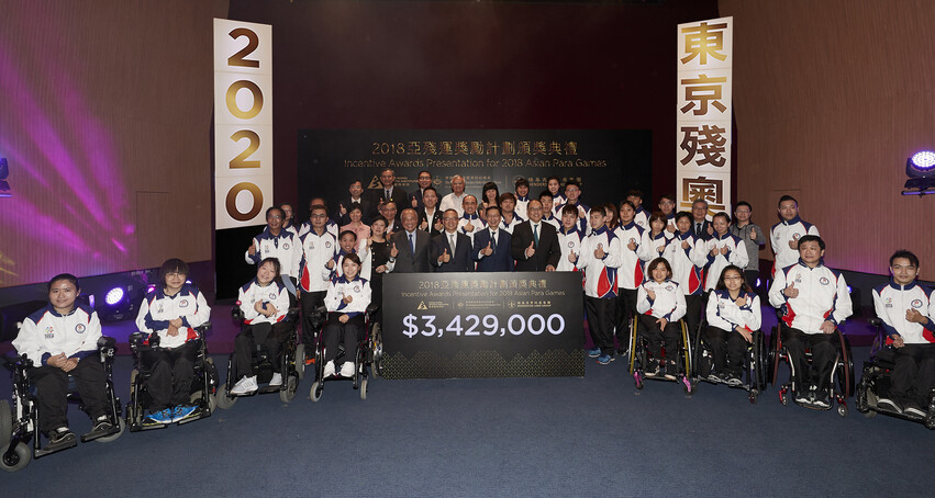 The Hong Kong Jockey Club Charities Trust and Henderson Land Group jointly presented cash incentive awards totalling HK$3.429 million to Hong Kong's medallists at the 2018 Asian Para Games.